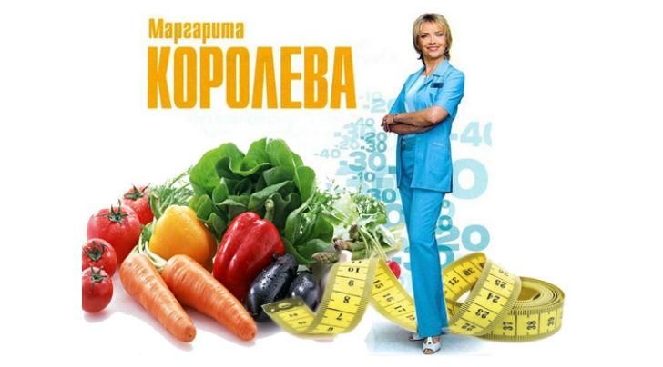 9 дневная диета королевой отзывы