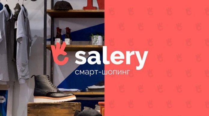 Salery